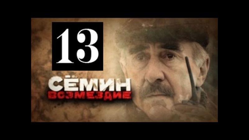 Семин Возмездие 13 серия 31 05 2013 детектив криминал сериал