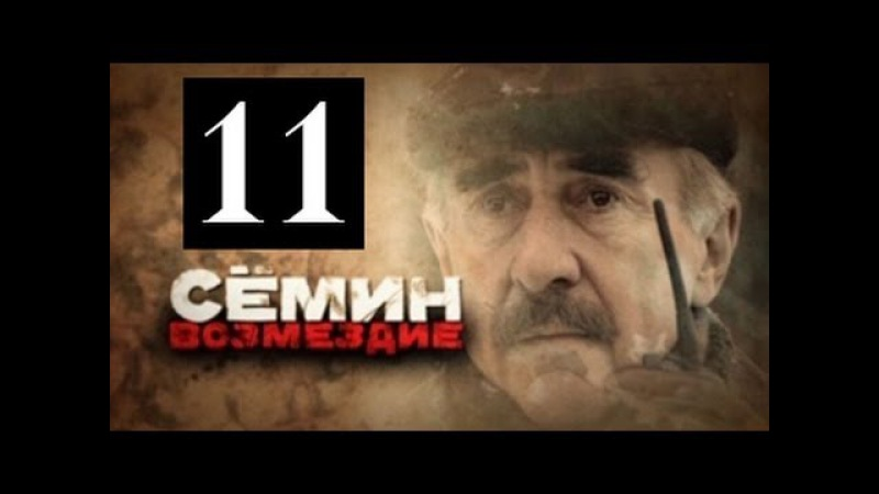 Семин Возмездие 11 серия 30 05 2013 детектив криминал сериал