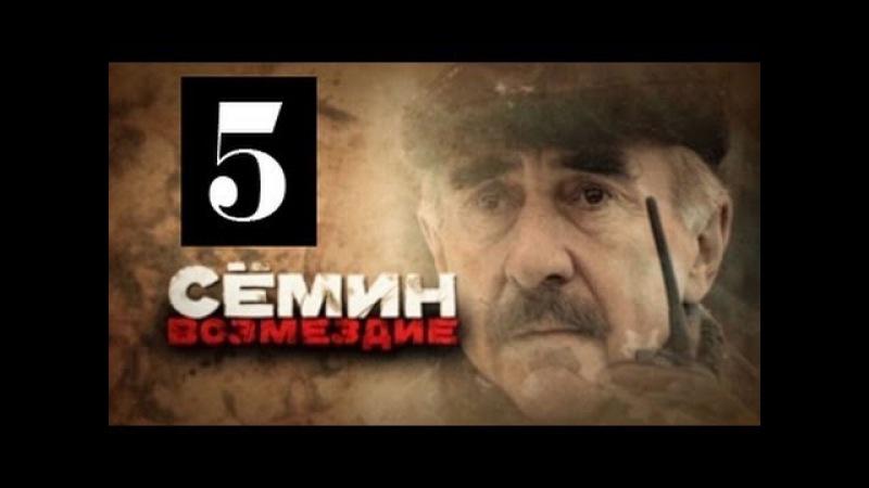 Семин Возмездие 5 серия 28 05 2013 детектив криминал сериал
