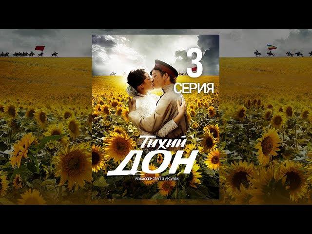 Тихий Дон. 3 cерия (2015) Драма, экранизация @ Русские сериалы