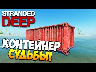 Stranded Deep | Контейнер судьбы! (0.06.H1)