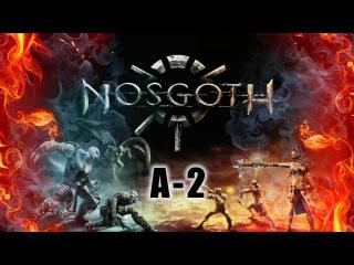Nosgoth - A2 - Уже не вагоним