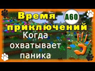 Minecraft - Время Приключений - А60 - Когда охватывает паника