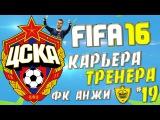 FIFA 16 Карьера за ЦСКА - #19 - Матч с Анжи