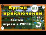 Minecraft - Время Приключений - Д - #11 - Как мы играем в ГУРПС