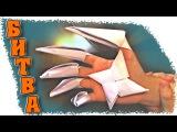 Как сделать оригами из бумаги! Поделка из бумаги СЮРИКЕН и КОГТИ из бумаги! БИТВА героев -Отец и Сын