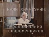 А.Хачатурян. Воспоминания современников