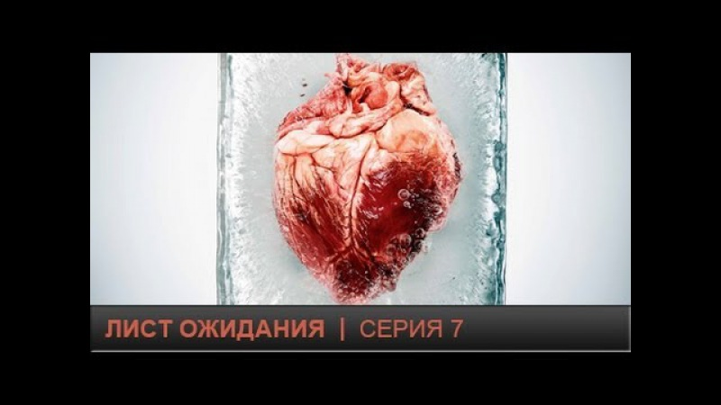 Лист ожидания. Серия 7. Waiting List. Episode 7.