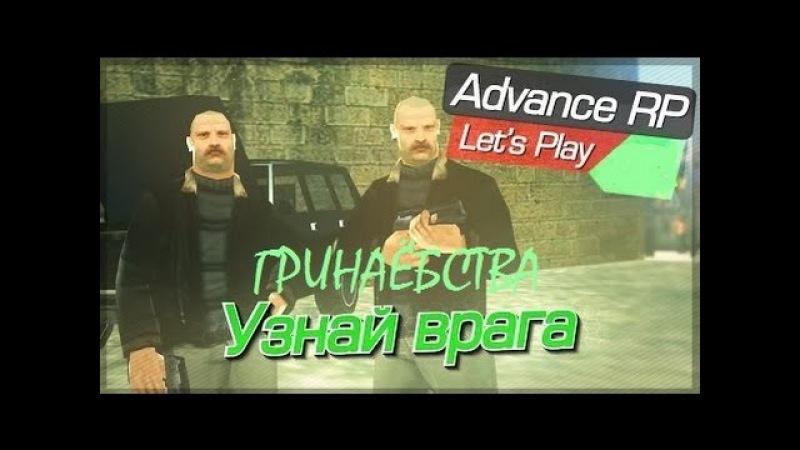 Advance rp Let's Play ГРИНАЁ6СТВА Узнай Врага