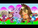 Киндер Сюрприз. Маша и Медведь, Фиксики. Шоколадные яйца. Барбоскины, Лунтик. Kinder Surprise. #машаимедведь #фиксики #барбоскины #лунтик #смешарики #мультики #киндеры #игрушки #игры #дети #видео #ютуб