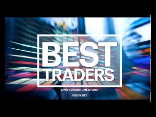 Открытый  Рейтинг Трейдеров -  Public Traders Rating VolFixNet