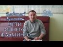 Олег Богаев. Владислав Крапивин «Дети синего фламинго»