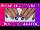 Новогодний дизайн ногтей | Вензеля | Лунный маникюр | Гель лак AllShellac
