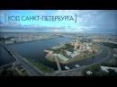Санкт Петербурга 25 лет в Списке ЮНЕСКО
