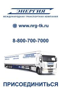 ГлобалТрансСистем  транспортная компания грузоперевозки