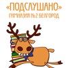 Подслушано Гимназия №2 (Белгород)