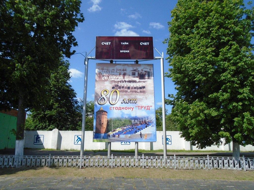 80 лет стадиону Труд Фото Коломна, фото Коломны стадион спорт