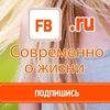 FB.ru - СОВРЕМЕННО О ЖИЗНИ