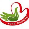 """Добровольческое движение """"Важное дело""""/Шарыповск"""