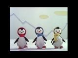 Три пингвина. Советские мультики про дружбу для детей. больше мультфильмов в группе.