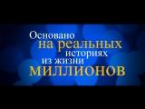 СТАТУС_ СВОБОДЕН (2015) _ Трейлер