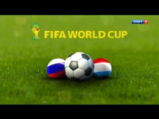 Чемпионат мира - 2014. Отборочный турнир. Группа F. 7 тур. Россия - Люксембург (06.09.2013)