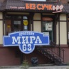 "Двери ""МИРА 63 "" Нижний Тагил пр-кт Мира 63"
