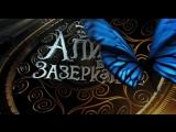 Алиса в Зазеркалье \ Alice Through the Looking Glass \ фэнтези \ 2016 \ трейлер \ США