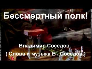 Бессмертный полк! Новинка 2016 год. Владимир Соседов.  ( Слова и музыка В  Соседов.)