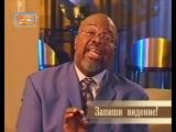 (5-1) ТиДи Джейкс - Серия проповедей Ты не обязан верить в мою мечту