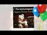 ***Прикольные поздравления  Со Старым Новым годом***