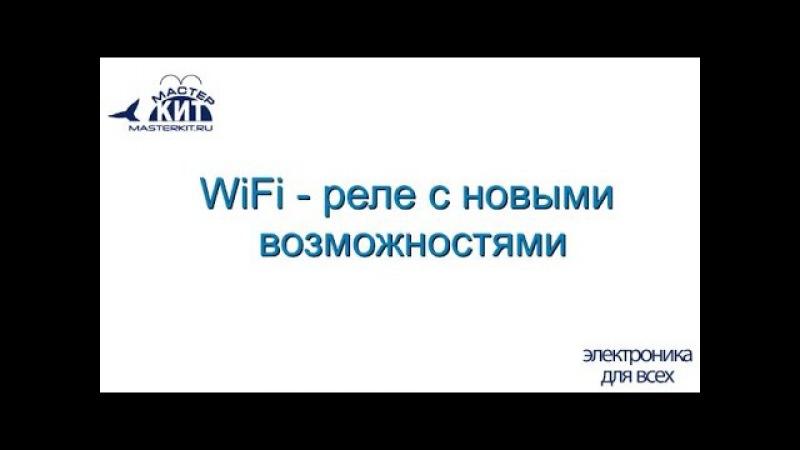 WiFi реле с новыми возможностями
