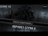 Железнодорожное - 16 серия. Паровоз легенда серии Л. Лебедянка. Поезда СССР