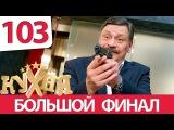 Кухня - 103 серия (6 сезон 3 серия) HD