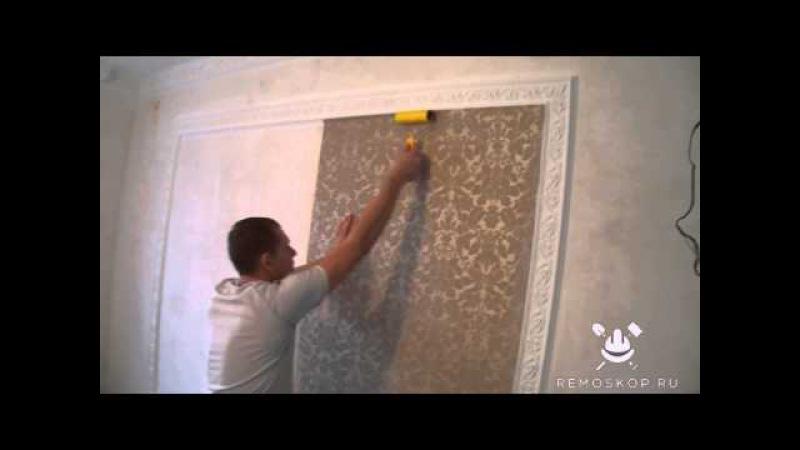 Наклейка обоев на стену своими руками видео