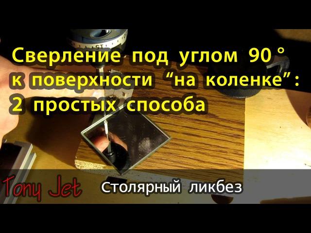 Сверление перпендикулярных отверстий на коленке под углом 90 к поверхности смотреть онлайн без регистрации
