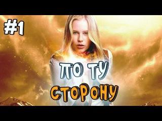 Gemini Heroes Reborn прохождение - ПО ТУ СТОРОНУ - #1