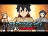 Sword Art Online ЗА 5 МИНУТ