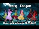 """""""Детство"""" - школа танцев для детей 6-7 лет, студия """"Очарование"""" Нижневартовск"""