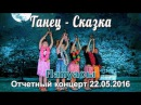 """""""Папуасы"""", школа танцев для детей 6-7 лет, студия """"Очарование"""", Нижневартовск"""