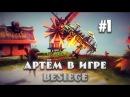 Веселые приключения Артёма в Besiege 1
