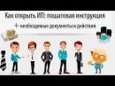 Как открыть ИП Регистрация ИП - пошаговая инструкция в 2017-2018 году