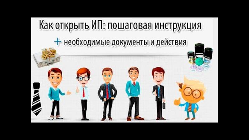 Как открыть ИП? Регистрация ИП - пошаговая инструкция в 2017-2018 году » Freewka.com - Смотреть онлайн в хорощем качестве