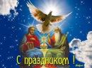 ПОЗДРАВЛЯЮ С СВЯТОЙ ТРОИЦЕЙ! Бог-Отец, Бог-Сын и Бог- Святой Дух !