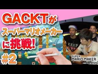 GACKTの文字をかたどったコース!? GACKT × スーパーマリオメーカー #2 【ネスレプ&#