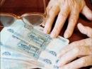 В России готовится отмена пенсий