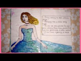 Идеи оформления личного дневника|Вдохновляющие рисовашки :з