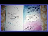 Идеи оформления личного дневника|Первая страница личного дневника и форзац(☆ω☆)
