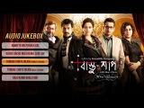 Bastushap Bengali Movie || All songs Juke Box
