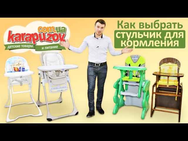 Детский стульчик. Как выбрать стульчик для кормления. Советы родителям